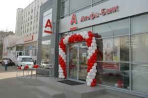 Альфа-Банк фото отделения
