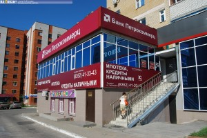 """Фото банка """"Петрокоммерц"""""""