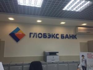 """Фото отделения банка """"Глобекс"""""""
