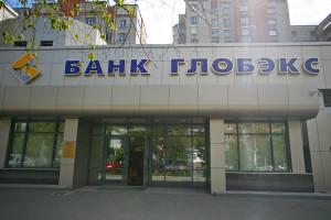 """Фото здания банка """"Глобэкс"""""""