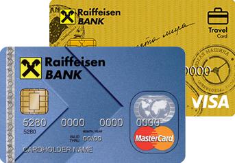 Предложения по кредитным карточкам Райффайзенбанка