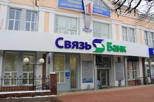 """Вход в офис """"Связь-банка"""""""