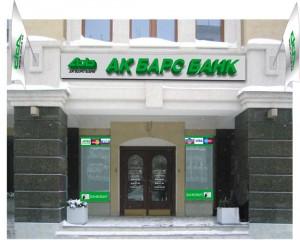 """Банк Ак """"Барс"""" фото отделения"""