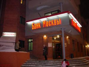 Банк Москвы: фото отделения