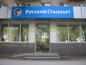 "Фото офиса банка ""Русский Стандарт"""