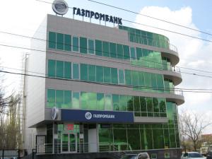 Газпромбанк екатеринбург потребительский кредит