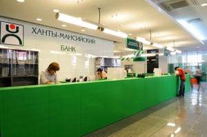 Фото офиса «Ханты-Мансийского Банка»