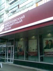 "Фото здания ""Московского Кредит Банка"""