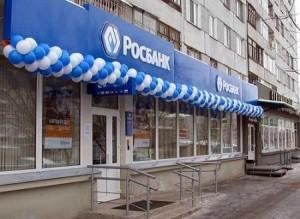 """Фото входа в здание """"Росбанка"""""""