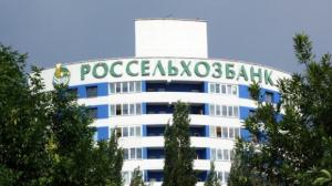 """Фото здания """"Россельхозбанка"""""""