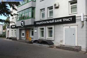 """Фото отделения национального банка """"Траст"""""""