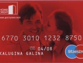 Кредитная карта от Хоум кредит банк