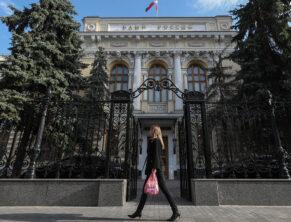 Банк России, главный офис