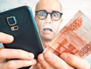 Мобильная связь, Россия, подорожание